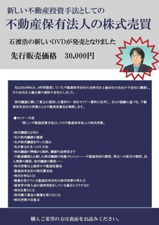 不動産保有法人の株式売買DVD1ページ.jpg